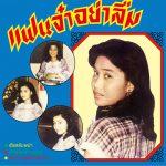 Angkanang Kunchai [ Never Forget Me ]