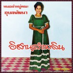 Angkanang Kunchai with Ubon-Pattana Band [ Isan Lam Plearn ] CD/LP